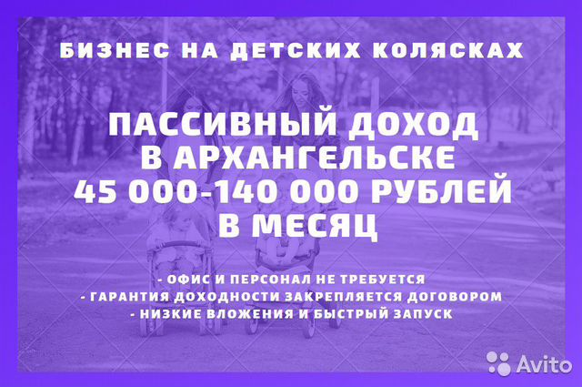 The business of selling wheelchairs. Profit 140 000 rubles/month