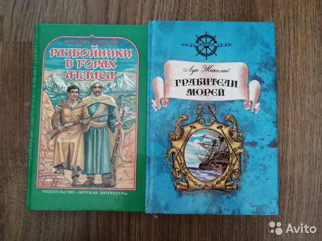 Детские приключенческие романы