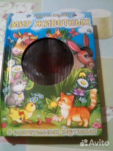Книга для детей 89603546325 купить 1