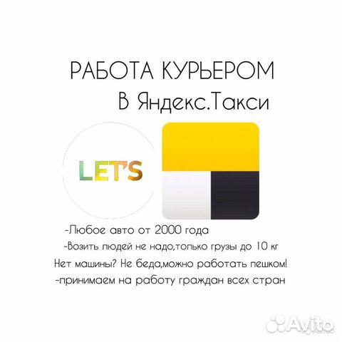 Vakansiya Rabota Peshim Kurerom V Yandeks Taksi V Moskve Rabota
