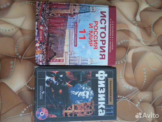 Отдам учебники 89245786700 купить 1