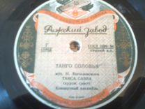 Патефонный винил 1930-1950гг