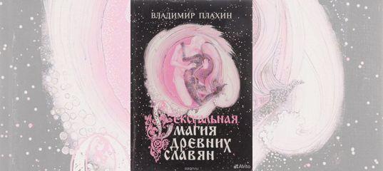 Плахин сексуальная магия древних славян