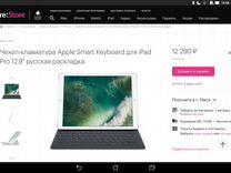 Чехол-клавиатура Apple Smart Keyboard для iPad Pro