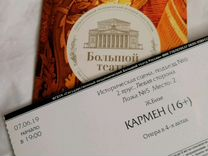 Билеты в Большой театр на 07.06.19