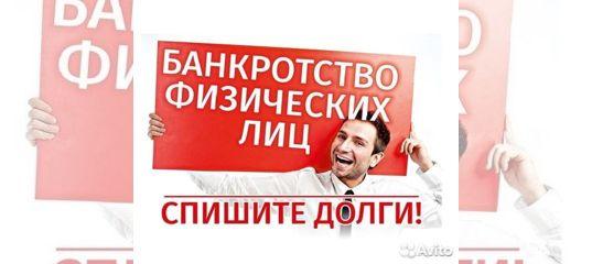 банкротство ангарск