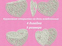 Дизайн для вышивальных машин Кружевной открытки