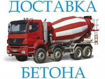 Бетон с Доставкой/Прокачкой Все марки/классы