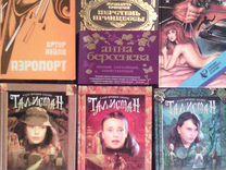Книги фантастика детектив психолог компью коробка