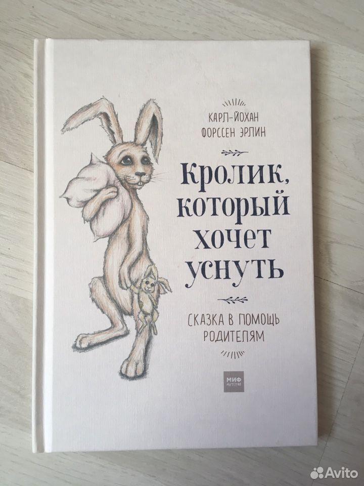 Сонная книга  89193716623 купить 1