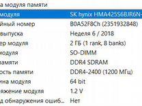 Sodimm DDR4 2GB
