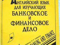 Учебники английского языка для экономистов