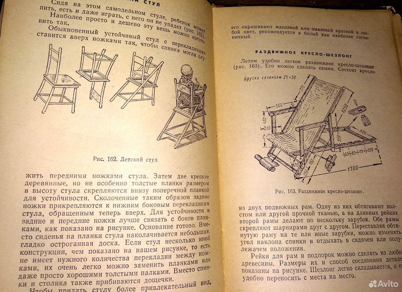 Книги.полезные) 1960 года 2шт  89065131775 купить 6
