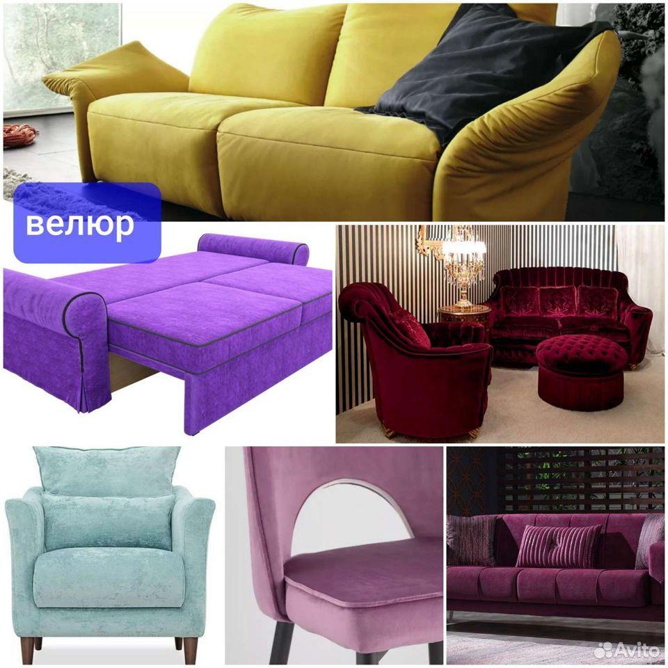 Перетяжка мебели 89156441774 купить 10