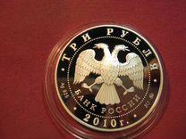 2010. Год Тигра /Серебро