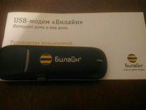 Модем huawei Mobile Broadband