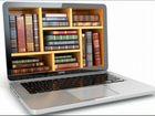 Электронные книги. Книги в электронном формате