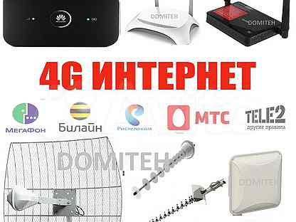 4G роутер модем антенна gsm репитер тарифы