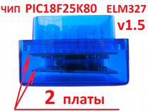 Автосканер 2 Платы Чип Pic18F25K80 ELM327 v1.5