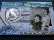 Фигуристы монеты серебро 3 р