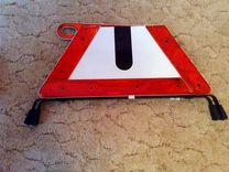 Знак аварийной остановки Мерседес (оригинальный)