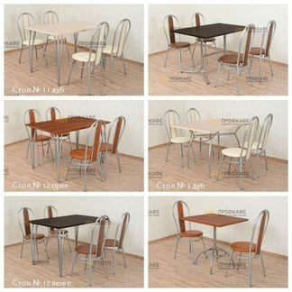 Столы стулья для кафе столовых