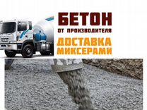 Бетон от завода-производителя по Спб и Лен.обл