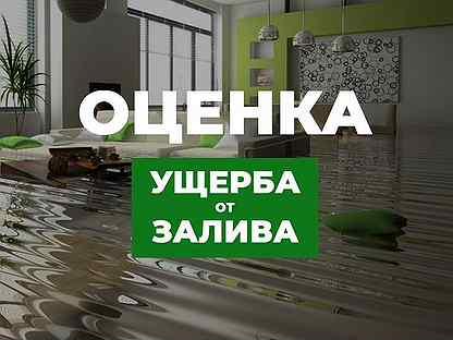 оценка ущерба после залива санкт петербург