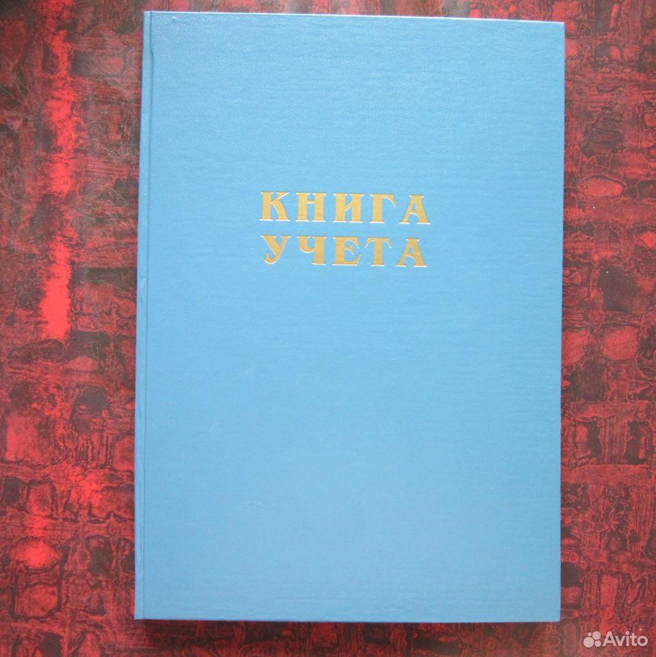 Книга для записей  89620364166 купить 1