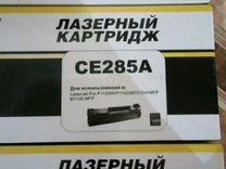 Картридж лазерный