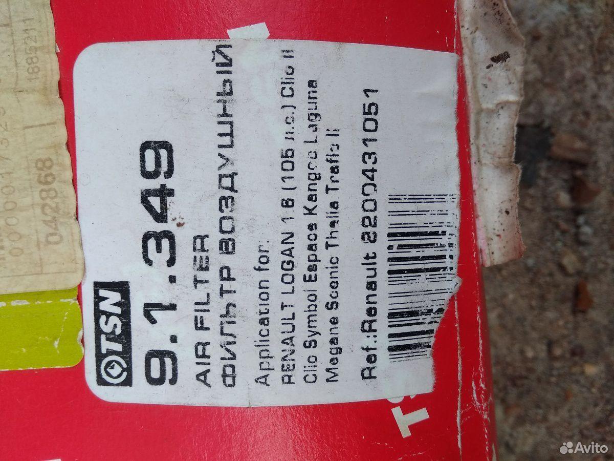 Фильтр воздушный  89373216030 купить 2