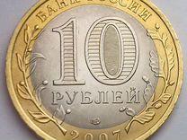 10 рублей 2007 сп - Ростовская область