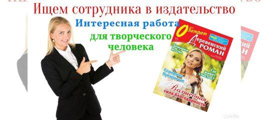 Avito ru работа для девушек работа по веб камере моделью в ростов на дону