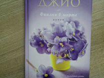 Книга Фиалки в марте