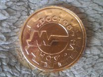 Медалька нпо - Атомкотломаш Ростов-на-Дону