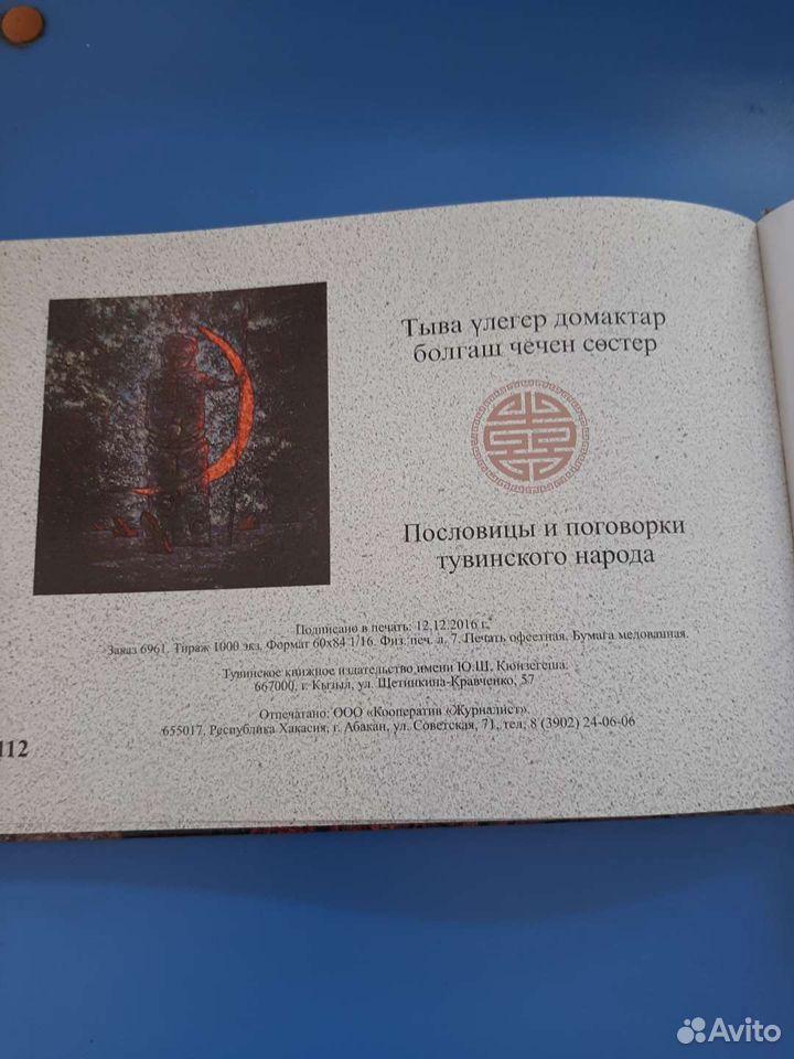 Книга: Пословицы и поговорки тувинского народа  89069987740 купить 6