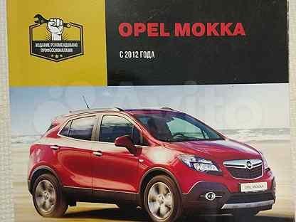 Opel Mokka книга
