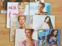 Журнал мод лот 6