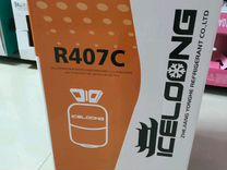 Фреон R407c 11.3 кг