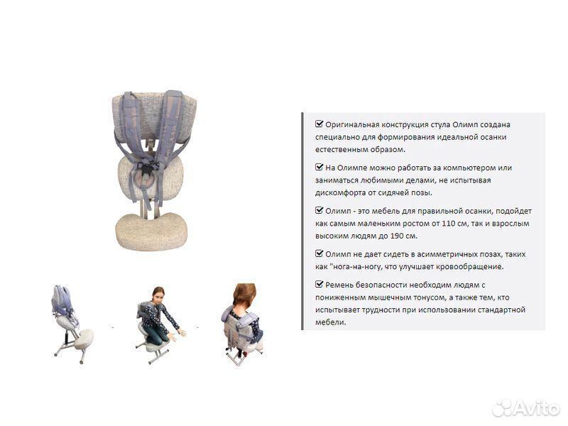 Ортопедический коленный стул для школьника  89219018263 купить 5