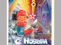 СССР. С Новым годом, Горлищев, 1983 год, чистая
