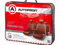 Автомобильные чехлы Autoprofi persona full 1305G