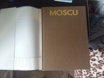 Подарочная книга о Москве на испанском