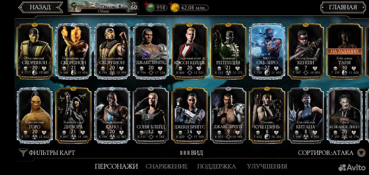 Mortal kombat mobile  89159068725 купить 5
