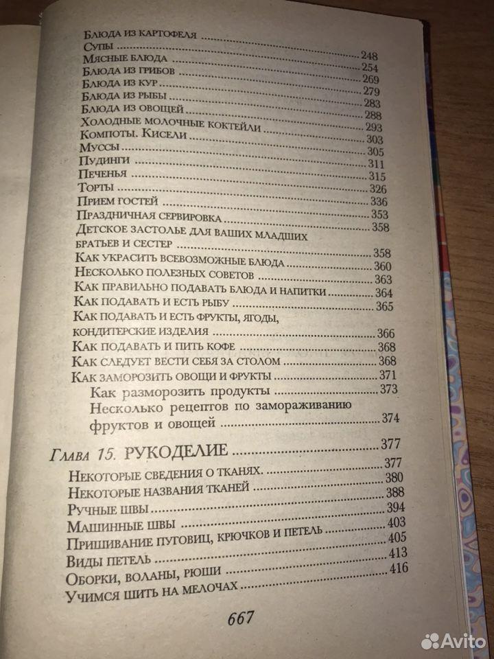 Книга «Современная энциклопедия для девочек»  89054115654 купить 6