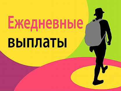 работа без опыта работы для девушек омск с ежедневной оплатой