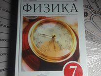 Усебник Физика 7 класс