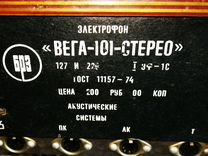 Электрофон СССР вега 101 стерео