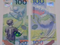 100 рублей Чемпионат мира по футболу 2018