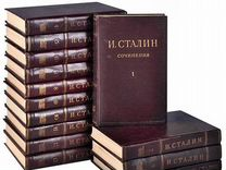 И. Сталин. Собрание сочинений в 13 томах